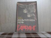 продам книгу Г. Майринк Вальпургиева ночь