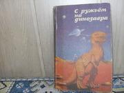 Продам книгу С ружьем на динозавра